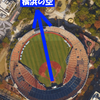 横浜の空高くホームランをかっ飛ばせる球場の考察