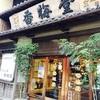 【和歌山・新宮】香梅堂の鈴焼き