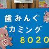 歯みんぐ・カミング・8020 in イオンモール千葉ニュータウン店