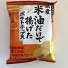 深川油脂工業の国産米油だけで揚げたポテトチップスを食べる