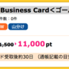 【ハピタス】SBS Executive Business Card ゴールドカードで11,000pt(11,000円)! 初年度年会費無料!
