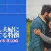 【仲良し夫婦に共通する7つの特徴 |いつまでも仲良し夫婦でいられる秘訣】