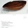 『第18回 伝統工芸木竹展』に入選しました(再掲)