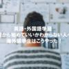 英語・外国語学習 何から始めていいかわからない人へ 海外留学生はこうやった!