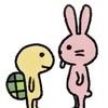ウサギとカメ。