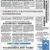 大連日報  新型コロナウィルス肺炎