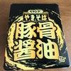 [ま]ペヤング豚骨醤油やきそば食べた/ペヤングらしいジャンクフードの極み @kun_maa