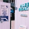 """【誕生日祝いならここ!】砂浜のカフェ!渋谷""""ALEE BEACH""""★女子会★"""