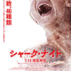 映画シャーク・ナイトの詳細あらすじとネタバレ解説評価【王道のサメ映画】