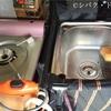 ロケバン小リフォーム・シンク移設/自作 バンコン キャンピングカー 〜洗うなら、顔もお皿も美しく〜