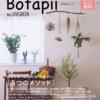 【創刊】フリーペーパー『Botapii [ボタピー] by LOVEGREEN』2017/2/10