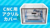 【2】小型CNCがやってきた! アクリルカバー組み立て編【SainSmart Genmitsu アクリル CNC エンクロージャー】