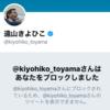 公明党の遠山清彦衆議院議員が財務副大臣在任時に便宜を図った、日本カイロプラクターズ協会によるSLAPP(言論弾圧)を退けました。