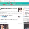 """TOKIOリーダー城島""""ロリコン""""バッシングはなぜ起きたのか"""