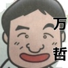 6/24スポニチ万哲予想!函館競馬場1R~12R