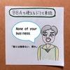 【使えるドラマ英語】None of your business.~君には関係ない(黙れ)