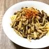 しめじと椎茸と生姜のパスタ