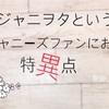 男性ジャニヲタというジャニーズファンにおける特異点