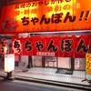 西新商店街で本場長崎の味!「あっちゃん亭」
