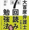東大主席弁護士が教える超速「7回読み」勉強法