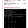 RaspberryPi3 Gitの脆弱性を見つけ出すプログラム(もりもり)を試す