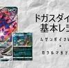 【ポケカ】「ドガスダイナ」の基本レシピ【Cレギュ】