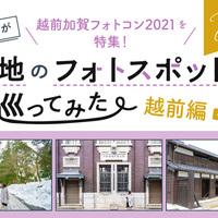 「越前加賀フォトコン2021」を特集!編集部が各地のフォトスポットを巡ってみた【越前編】【PR】