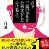 「府中三億円事件を計画・実行したのは私です。」(白田)