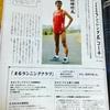 """(ランナーズ2019年5月号)新連載の日本全国""""名""""コーチ、記念すべき第1回に掲載されました"""