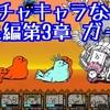 【プレイ動画】未来編第3章 ガーナ