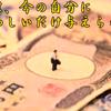 斉藤一人さん お金は、今の自分にふさわしいだけ与えられます