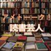 【アメトーーク!】「本屋で読書芸人2017年」で紹介された本をほぼ全部まとめる