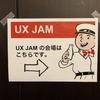 UX JAM 24に行ってきた
