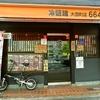 【オススメ5店】心斎橋・なんば・南船場・堀江(大阪)にある冷麺が人気のお店