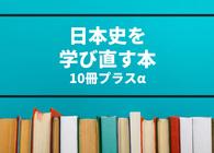 「渋沢栄一は何をした人か」に即答できない? そんな人が日本史を学び直すための10冊(のつもりだったけど実際は30冊超)【寄稿・伊藤賀一】