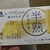 しっとりじんわり染みわたる 森永製菓 半熟ショコラホワイト 食べてみました