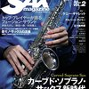 講演「My Name is Albert Ayler」@四谷いーぐる