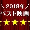 2018年映画ベスト5!今年見た映画を振り返ろう!