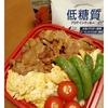 あるもので丼ぶり弁当〜豚肉の甘辛炒め4色丼