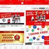 【CokeON(コークオン)】先着15万名様にドリンクチケット配布キャンペーン実施中!