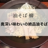【油そば 柳】奥深い味わいの絶品油そば!静岡駅からの行き方を解説します!