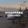 NH844便(SIN-HND)搭乗記:アップグレードポイントを使ってビジネスクラスに搭乗しました