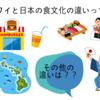ハワイと日本の食文化と他の違い。4年間の住んで感じたこと