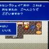 MP日記 FF4編 第1回 主人公お荷物プレイ