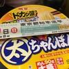 2014年2月9日(日)。東京都知事選挙。ローソン100でも広報。元は SHOP 99。この物凄い営業形態。