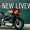 ハーレーダビッドソン初の電動バイク「LiveWire」プロトタイプを発表