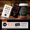 【お得】タリーズコーヒーを飲んでデジタルチケット500円分を確実にもらおう