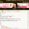 名古屋占いカフェSPIRITUAL店公式ブログでmiwacoをご紹介していただきました♪