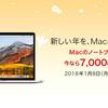 ビックカメラとソフマップ、MacBook Proなど7千円引き+最大10%ポイント還元セール