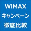 【WiMAX】データ通信量無制限のWiMAX、キャンペーン徹底比較